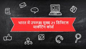 भारत में उपलब्ध मुख्य 21 डिजिटल मार्केटिंग कोर्स