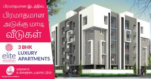 FB AD 1200 Tamil Airavatham