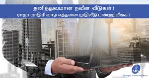 Mangal Lead Gen Tamil