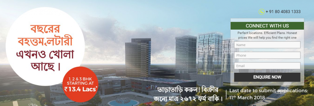 Sriram landing page in Bengali